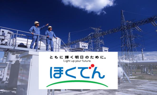 企業インタビュー 北海道電力株式会社