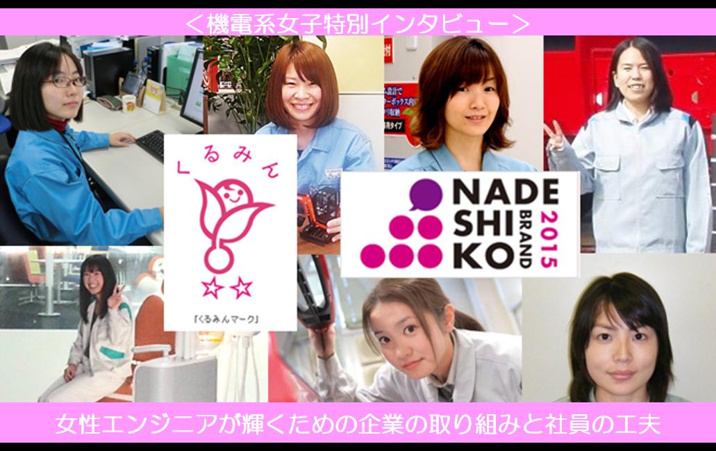 【機電女子特集】 女性エンジニアが輝く企業|株式会社クボタ、川崎重工業株式会社