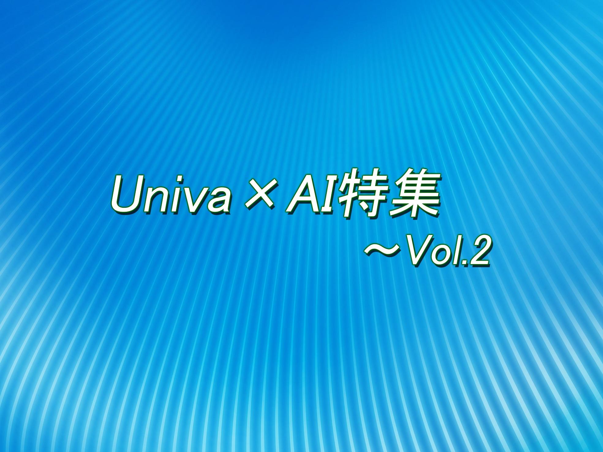 AI特集 〜Vol.2 オムロン編~