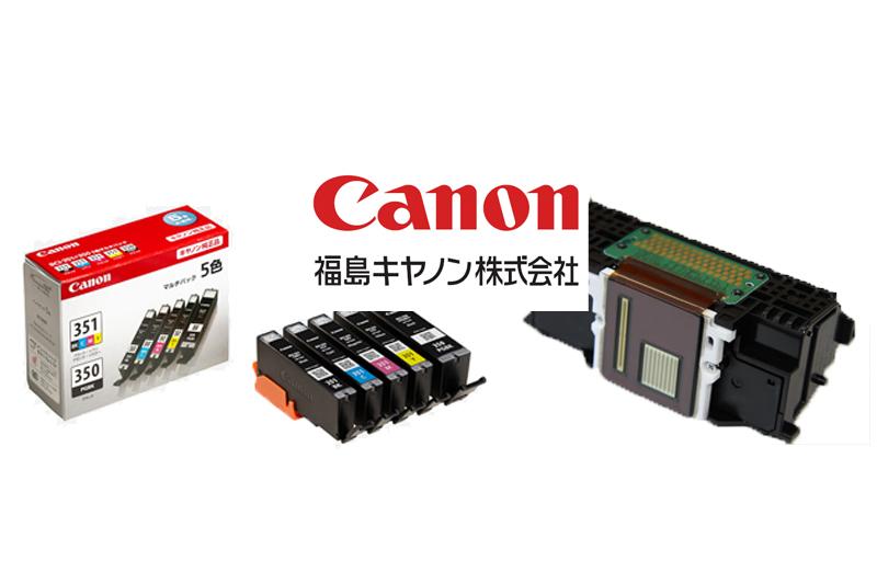事業内容説明写真 商品 福島キヤノン株式会社