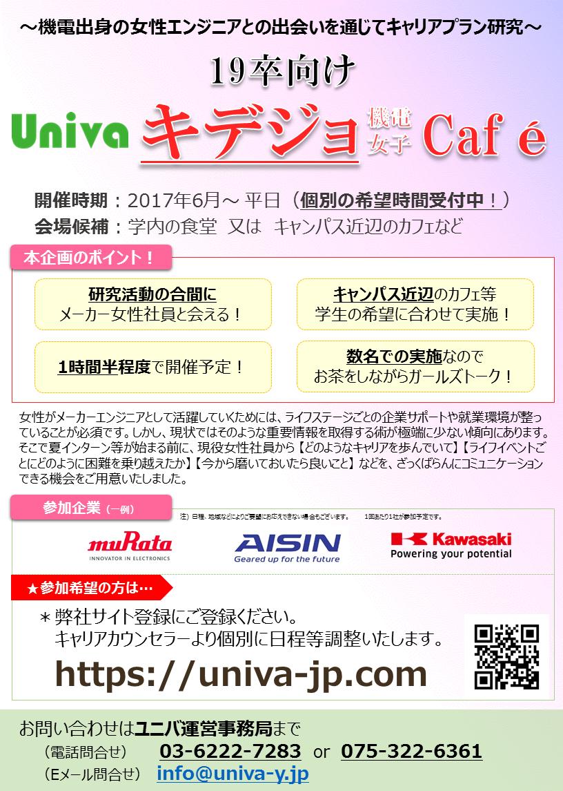 【19卒対象】キデジョ(機電女子)Café案内