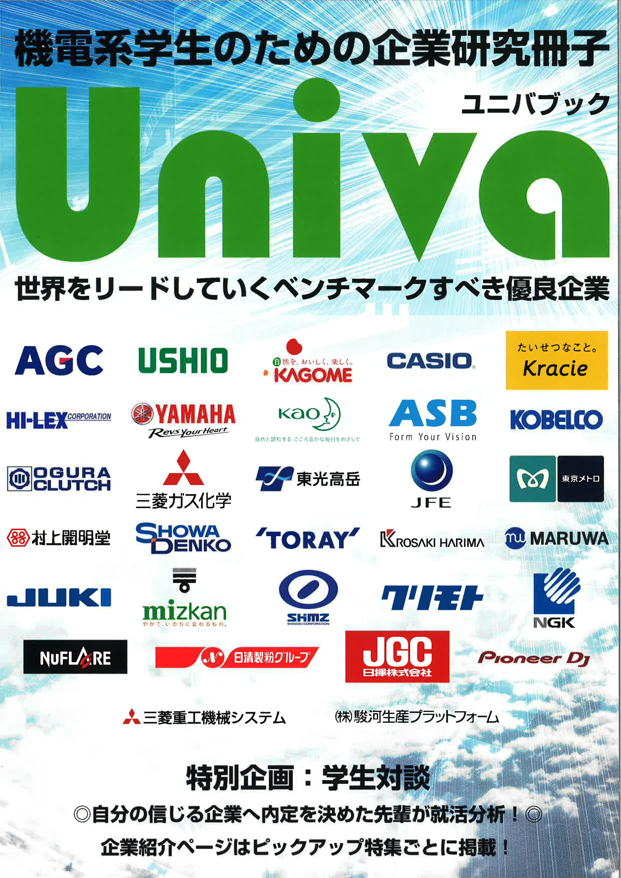 UnivaBook2019卒