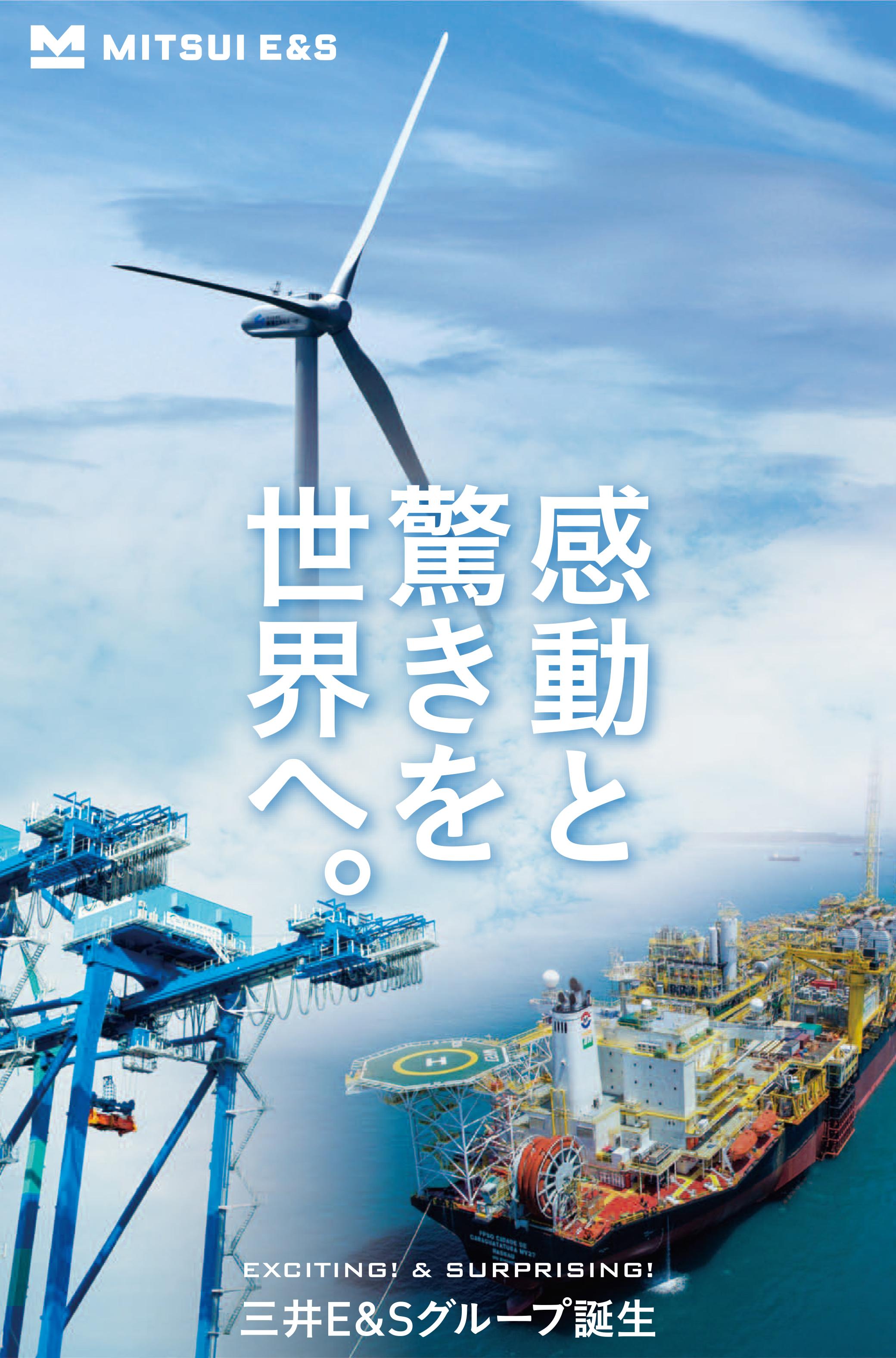 企業インタビュー 三井E&Sグループ(三井造船株式会社)