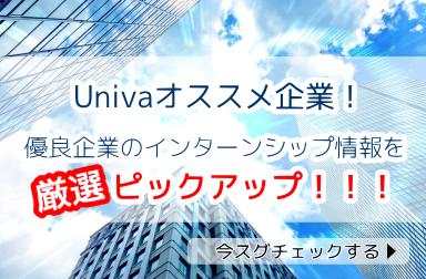 Univaオススメ企業!優良企業のインターンシップ情報を厳選ピックアップ!!!