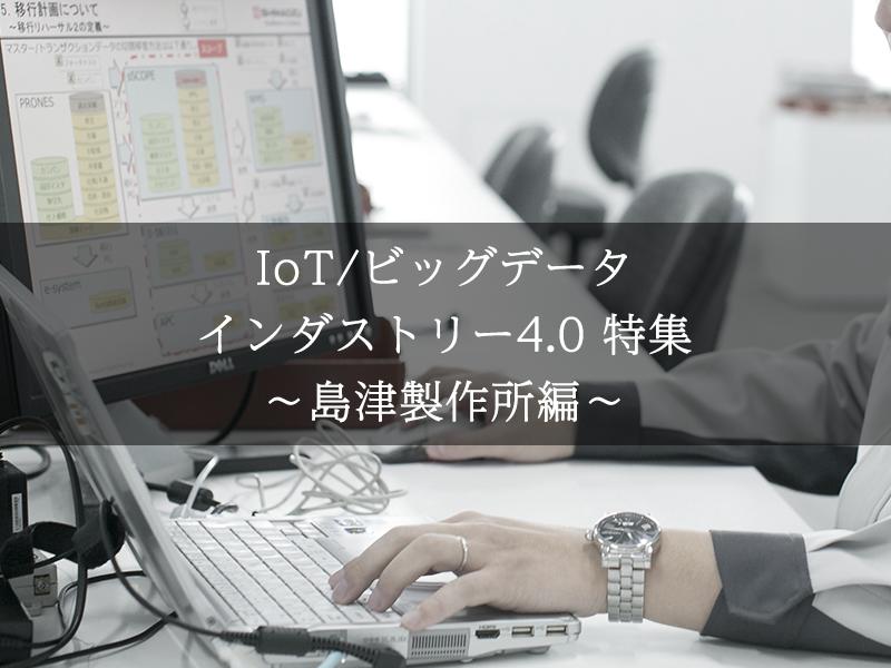 「IoT/ビックデータ/インダストリー4.0」特集 ~島津製作所編~