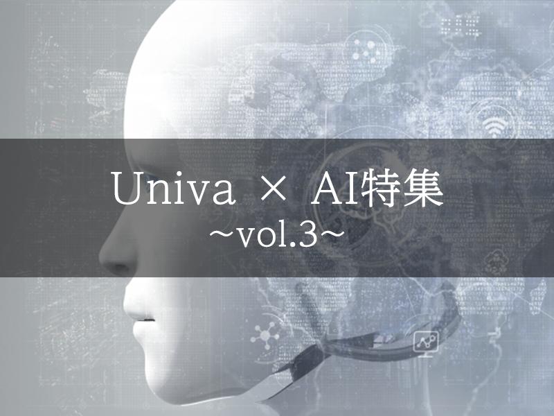 AI特集 〜Vol.3 オムロン編 エンジニアインタビュー~