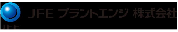企業インタビュー JFEプラントエンジ株式会社
