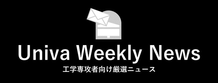 Univa Weekly News アイコン