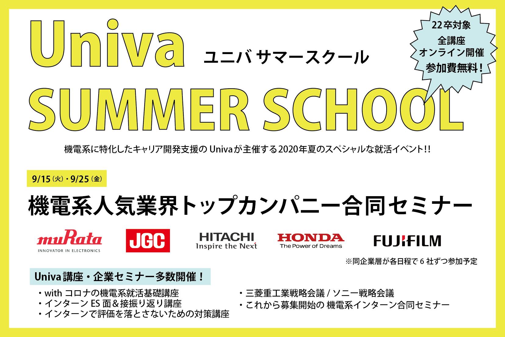 【8-9月特別講座&企業イベント】Univa Summer Schoolのご案内