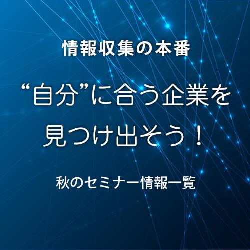 """<< 情報収集の本番!! """"自分""""に合う企業を見つけ出そう! >>"""