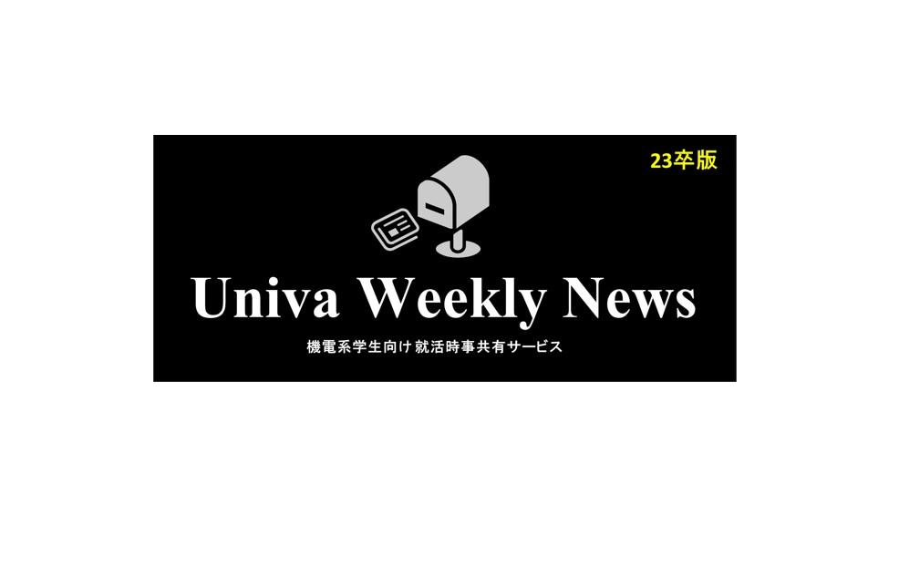 Univa Weekly News(機電系学生向け 就活時事共有サービス)