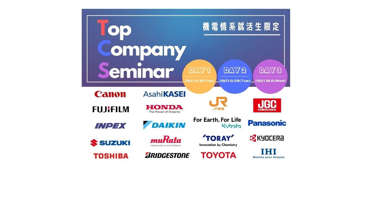 【特設ページ】Univa学生限定 TOP Company セミナー